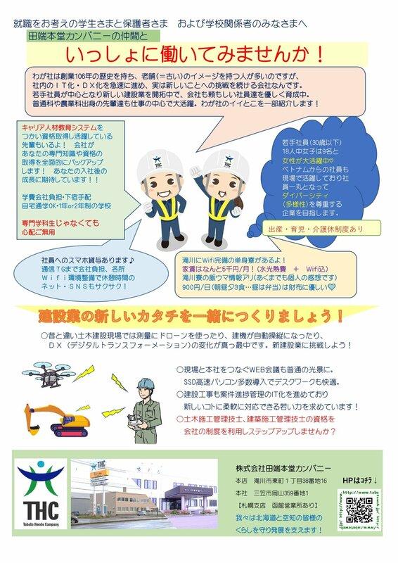 続・求人活動強化キャンペーン!!